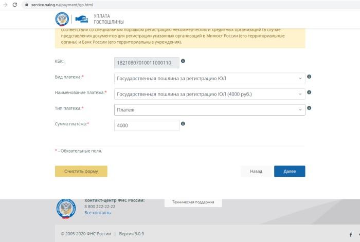 госпошлина за регистрация ООО
