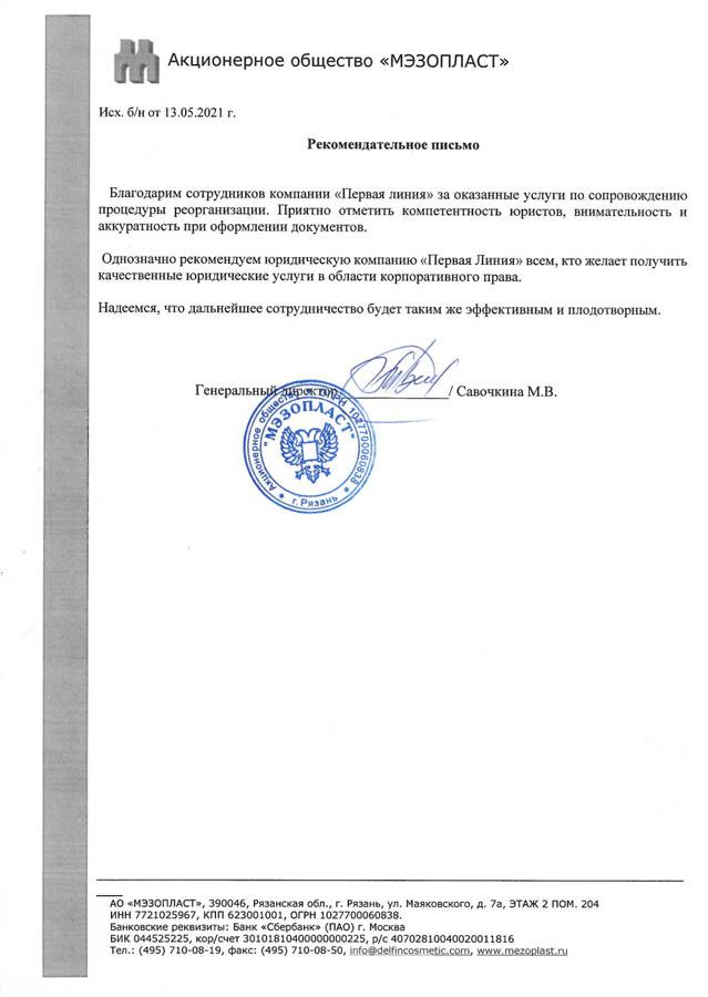 "Акционерное общество ""МЭЗОПЛАСТ"""