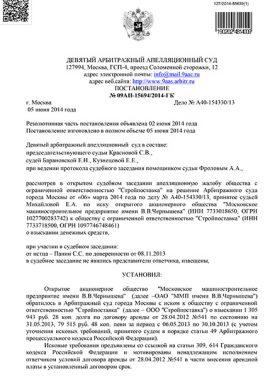 A40-154330-2013_apelljacionnoj_instancii