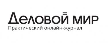 лого Деловой мир